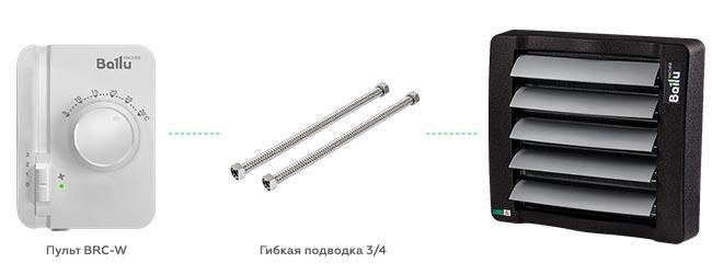 Минимальный комплект Ballu BHP-W3-25-LN