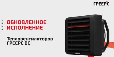 ГРЕЕРС ВС-33100