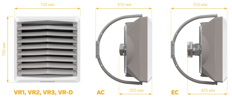 Размеры Вулкано VR1-VR3, VR-D