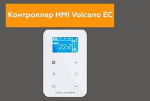 HMI-VOLCANO EC контроллер