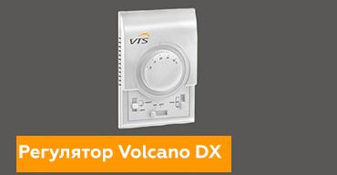 Регулятор Volcano DX