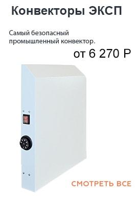 конвекторы ЭКСП