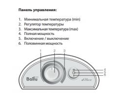 пульт управления Балу этторе механика