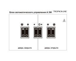 автоматический блок управления А 3W